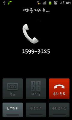 전화걸~1.JPG